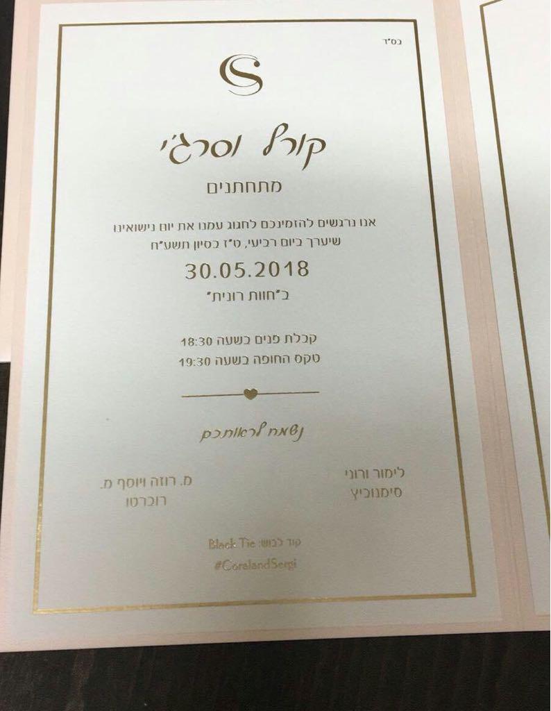 סרג'י רוברטו קורל סימנוביץ' הזמנה לחתונה
