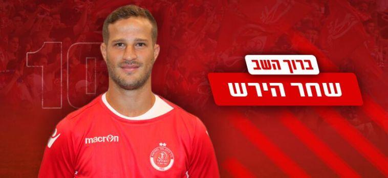 שחר הירש חתם רשמית בהפועל תל אביב
