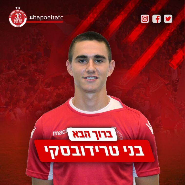 בני טרידובסקי חתם לארבע שנים בהפועל תל אביב, ארקיע תאמץ את הקבוצה
