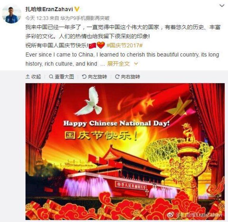 הברכה של זהבי לעם הסיני (צילום מסך)