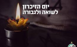 מכבי חיפה מציינת את יום השואה