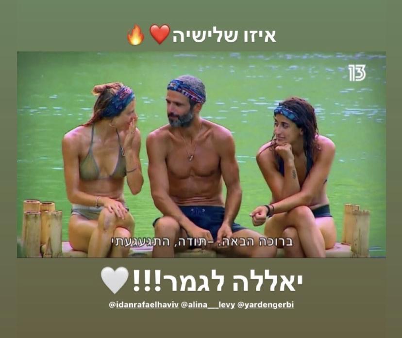 ירדן ג'רבי, עידן חביב, אלינה לוי