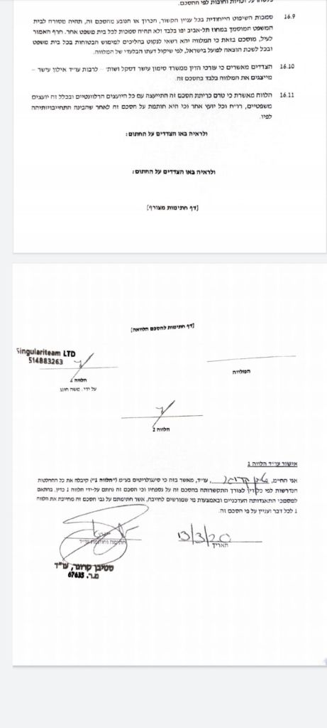 """""""חתם על ההסכם"""". המסמך שהגיע להתאחדות"""