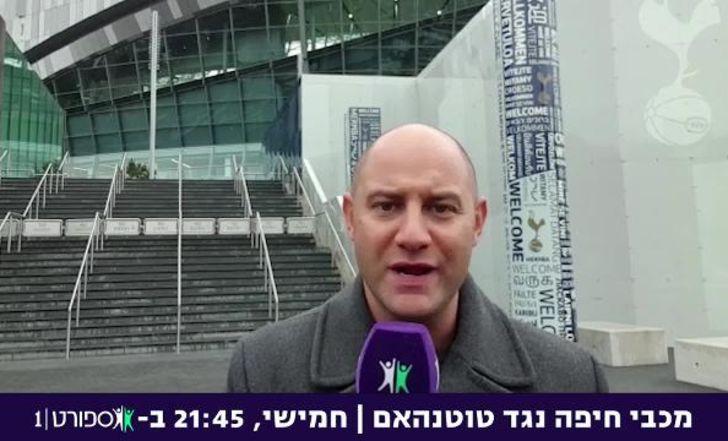היישר מלונדון: שליח ספורט1 מדווח מאצטדיון טוטנהאם