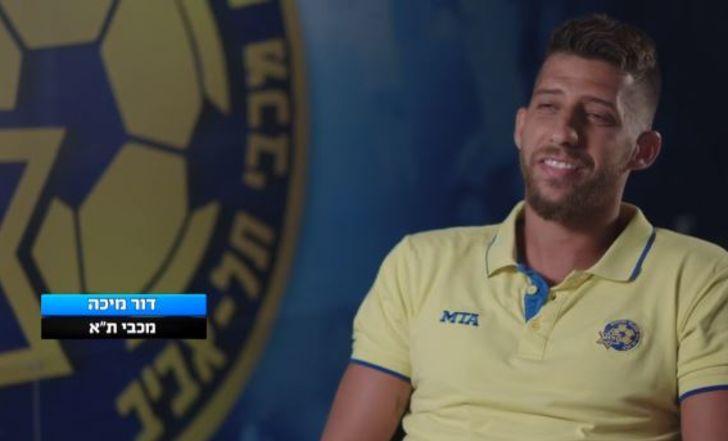 מיכה בראיון מיוחד: בעונה שעברה לא היה את הדיסטנס הזה בין מאמן לשחקן