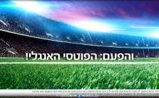 כדורגל זה ברור, אבל מה זה פוטסי? התשובות בפנים צילום(צילום מסך)