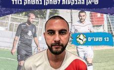 בן דיין צילום(ההתאחדות לכדורגל - אינסטגרם)