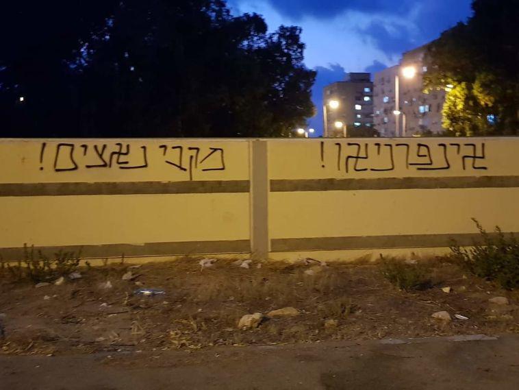 לפני הדרבי: כתובות נאצה רוססו נגד מכבי חיפה ואוהדיה
