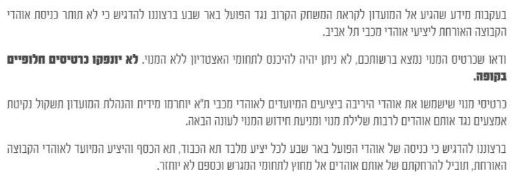 האזהרה מתוך אתר מכבי תל אביב