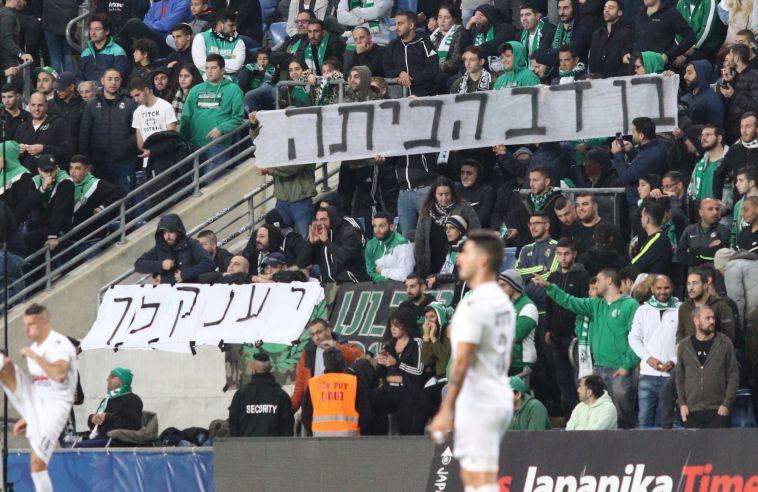 אוהדי מכבי חיפה. למרות התוצאות, המחאה ממשיכה (עדי אבישי)