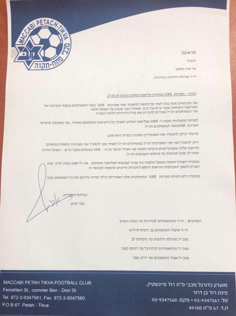 המכתב ששלח אבי לוזון למנהלת הליגה