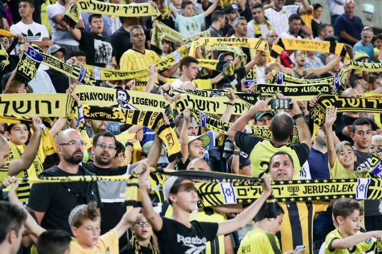 """אוהדי בית""""ר ירושלים. לא הגיעו בהמוניהם, אבל נוכחות מרשימה למשחק גביע הטוטו (דני מרון)"""